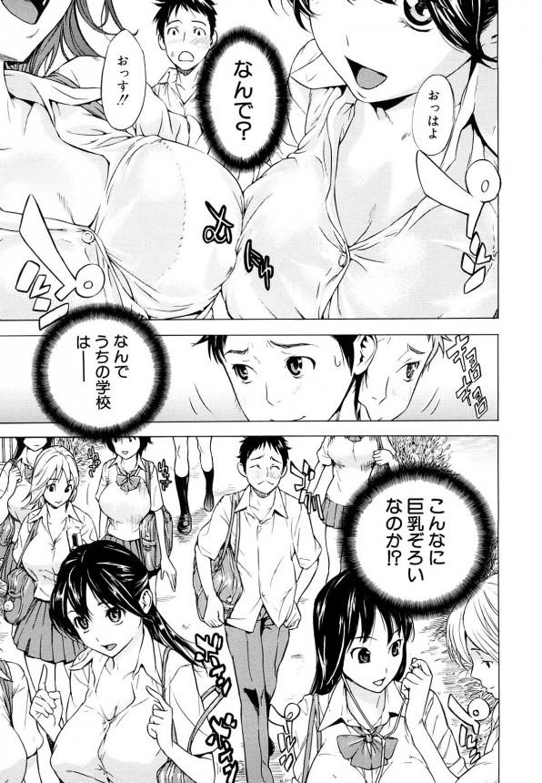 【エロ漫画】放課後おっぱいクラブに潜入したおっぱい好きの生徒が巨乳に囲まれてハーレムプレイしちゃうよ【笹川ハヤシ エロ同人】