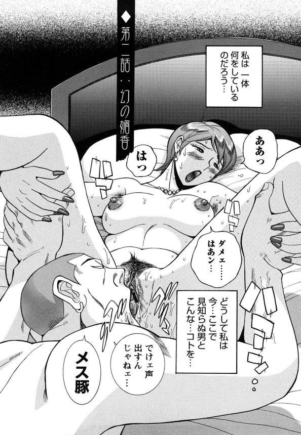 【エロ漫画】人妻が見知らぬ坊主の男にねっとりクンニされて濡れたマンコ手マンされて生ハメされちゃった【児島未生 エロ同人】