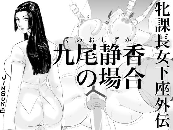 【エロ漫画】九尾静香が新オーナーのエロ拷問で快楽堕ちw変態ジジイにご奉仕する性奴隷に調教されるよwww【無料 エロ同人誌】