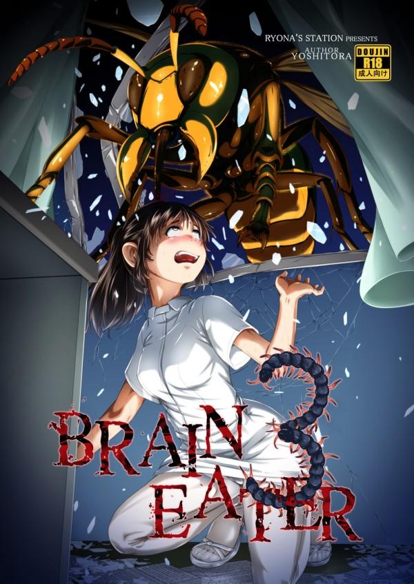 虫に脳をいじられて強制的に快感を感じさせられる看護師の女www【エロ漫画・エロ同人】