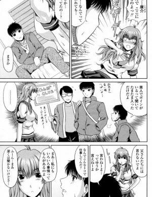 漫画 ピンサロ エロ