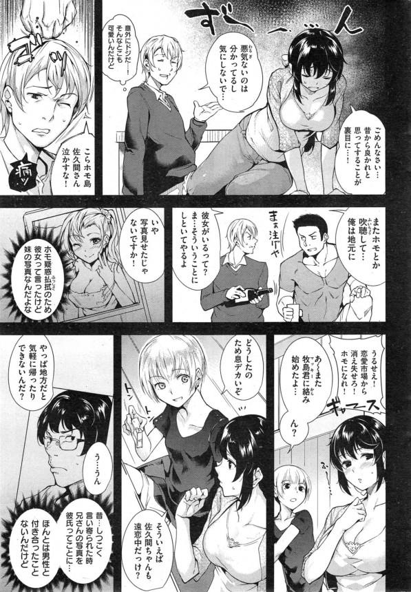 【エロ漫画】お互い恋人がいるって嘘ついてる巨乳娘と男がサークルの飲み会の後二人っきりになったら…【無料 エロ同人】