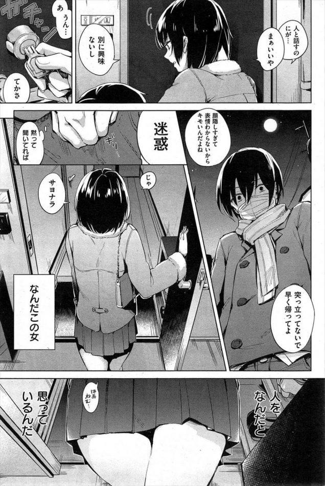 【エロ漫画】酔い潰れたゼミの女子を飲み会で送ることになった男。彼女の部屋の前まで送ったところで…【無料 エロ同人】
