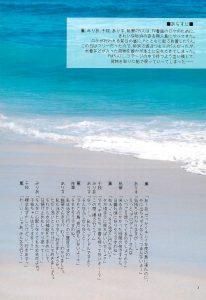 【エロ同人 デレマス】薫、みりあ、千枝、ありす、桃華の5人が無人島で全裸になってはしゃいでるよwww【無料 エロ漫画】