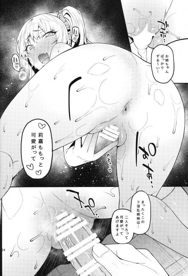 【エロ同人 デレマス】妹の城ヶ崎莉嘉の様子が最近おかしいと、城ヶ崎美嘉は彼女が仕事をした先の企業の男を問い詰めようとするが…【無料 エロ漫画】 (25)
