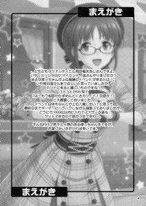 【エロ同人 アイマス】秋月律子に巨乳おっぱい見せられたプロデューサーが我慢できなくてバックに騎乗位でセックスしちゃうw【無料 エロ漫画】