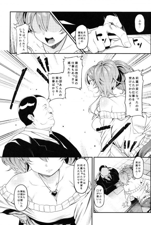 【エロ同人 デレマス】妹の城ヶ崎莉嘉の様子が最近おかしいと、城ヶ崎美嘉は彼女が仕事をした先の企業の男を問い詰めようとするが…【無料 エロ漫画】 (6)