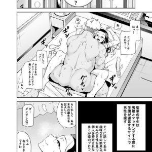 【エロ同人誌】とある女学園の公認マッチングアプリの男娼としてバイトをしている太めなオジサン。【無料 エロ漫画】