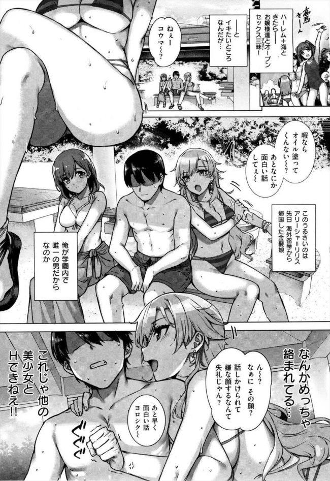 【エロ漫画】学園初の男性職員であり学園寮の管理人でもある男は、お嬢様たちと一緒に臨海学校へ。ところが…【無料 エロ同人】