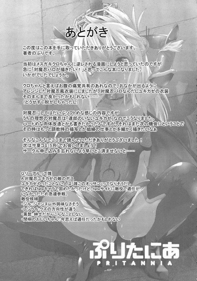 【エロ同人 Fate/kaleid liner プリズマ☆イリヤ】「対魔魔法少女」として活躍する褐色ロリ少女なクロエが敵に捕まってしまい…【無料 エロ漫画】 (28)