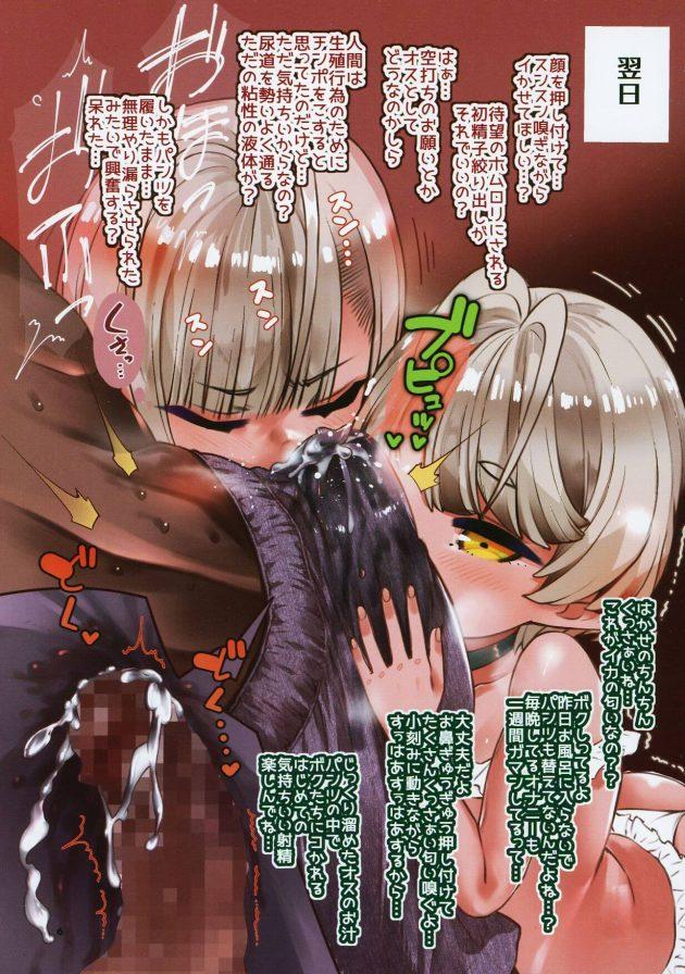 【エロ同人誌】ホムンクルス幼女姉妹が3Pセックス!パイパンロリまんこにちんぽぶち込まれて中出しされてしまう。【無料 エロ漫画】 (5)