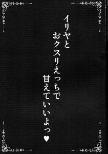 【エロ同人 FGO】イリヤスフィール・フォン・アインツベルンに山ほどクスリを盛られてしまったマスターは…【無料 エロ漫画】