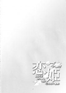 【エロ同人 ラブライブ!】セックスがマンネリ化してアナル調教されちゃう西木野真姫!!【無料 エロ漫画】