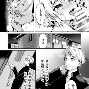 【エロ漫画】巨乳美少女JKに女体化した少年がおじさんにメスにされちゃってるよw【無料 エロ同人】