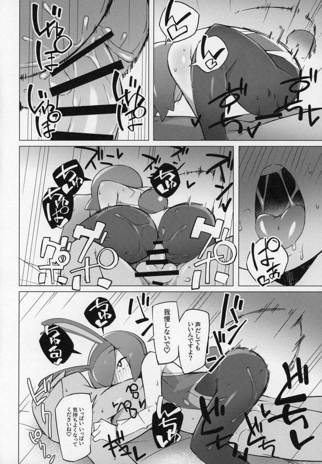 【エロ同人 ポケモン】スイレンちゃん、バニーガールのコスプレしてエロ奉仕しちゃうの巻☆【無料 エロ漫画】 (9)