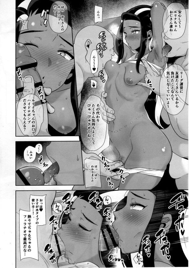 【エロ同人 ポケモン】主人公たちに負けた褐色ジムリーダーであるルリナは、モデルソニアに誘われて援助交際をすることに…【無料 エロ漫画】 (5)