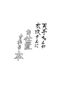 【エロ同人 東方】比那名居天子がイタズラばかりしてるから永江衣玖が拘束してお仕置しちゃうw【無料 エロ漫画】