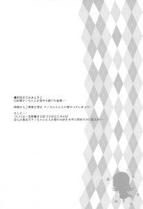 【エロ同人 ごちうさ】チノちゃんと入れ替わってセックスまでしてしまった男www【無料 エロ漫画】