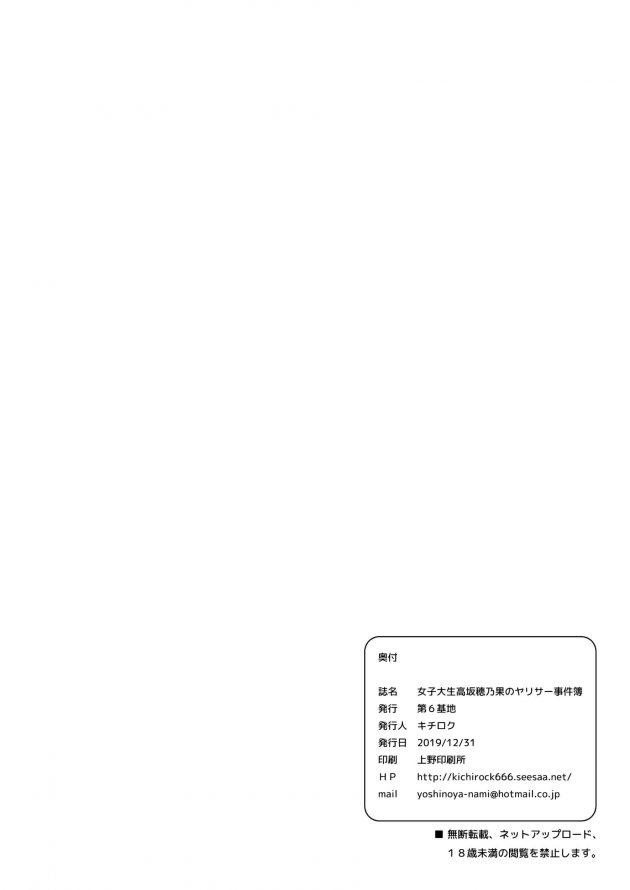 【エロ同人 ラブライブ!】相談に乗っていたサークルの会長に頼まれて合宿にやってきた高坂穂乃果だったが…【無料 エロ漫画】 (37)