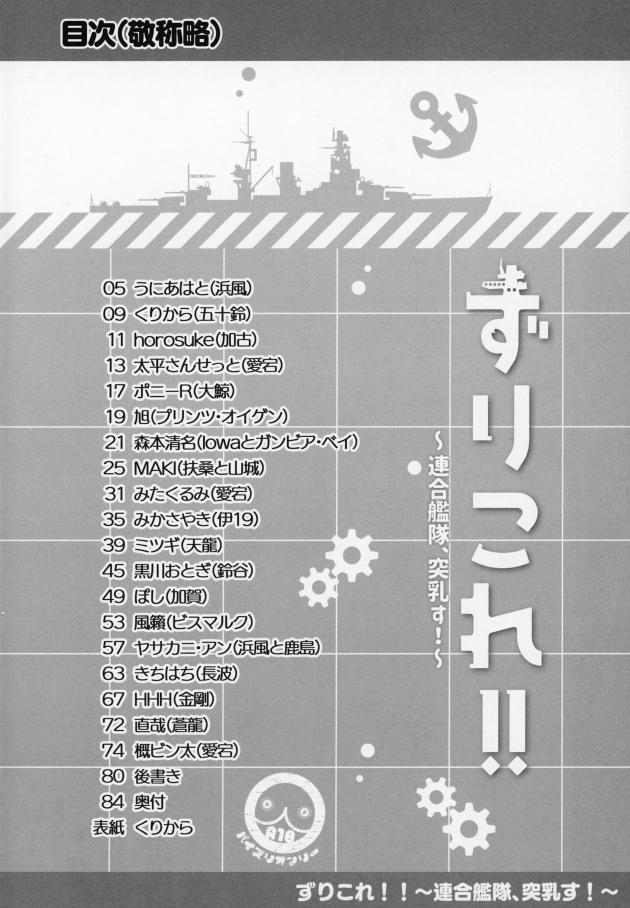 【エロ同人 艦これ】艦隊これくしょんの艦娘たちによるパイズリを主題とした短編集。【無料 エロ漫画】 (3)