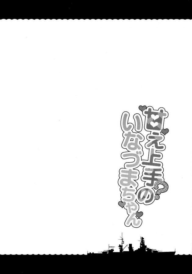 【エロ同人 艦これ】間違ってお酒をのんじゃった電ちゃんが勢いで司令官とセックスしちゃってるよwww【無料 エロ漫画】 (3)