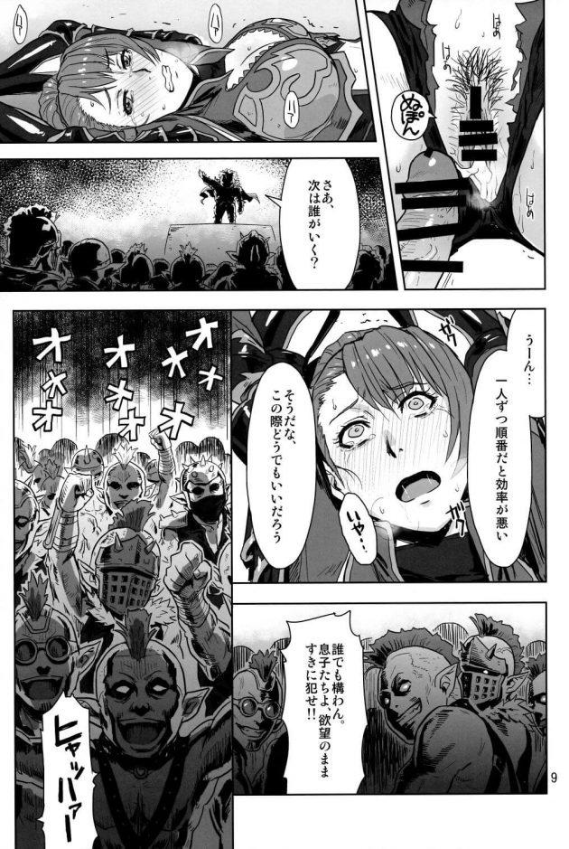 【エロ同人 グラブル】オダヅモッキーに囚われたベアトリクスは、裏切り者への罰として精液便所と兵士製造機として肉便器にされて…【無料 エロ漫画】 (8)