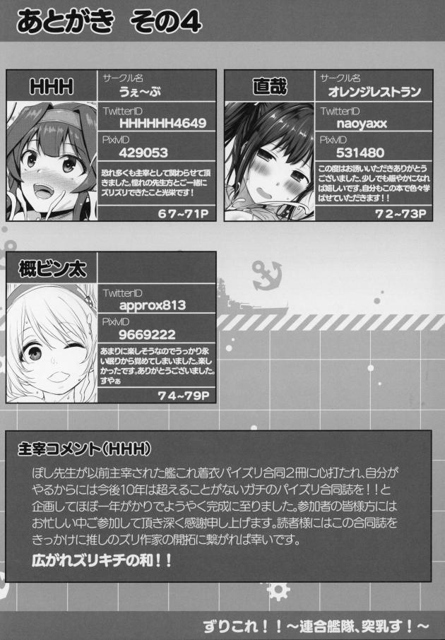 【エロ同人 艦これ】艦隊これくしょんの艦娘たちによるパイズリを主題とした短編集。【無料 エロ漫画】 (82)