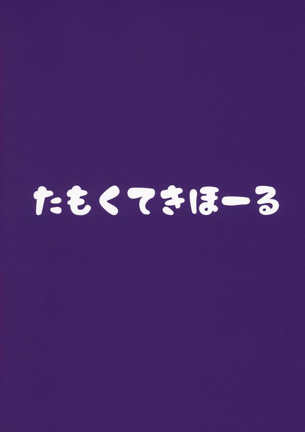 【エロ同人 バーチャルYouTuber】アンジュ・カトリーナからお願いされ精子を採取されることになった男。【無料 エロ漫画】 (18)
