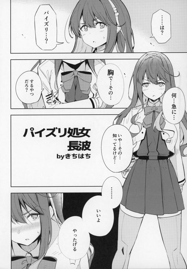 【エロ同人 艦これ】艦隊これくしょんの艦娘たちによるパイズリを主題とした短編集。【無料 エロ漫画】 (62)