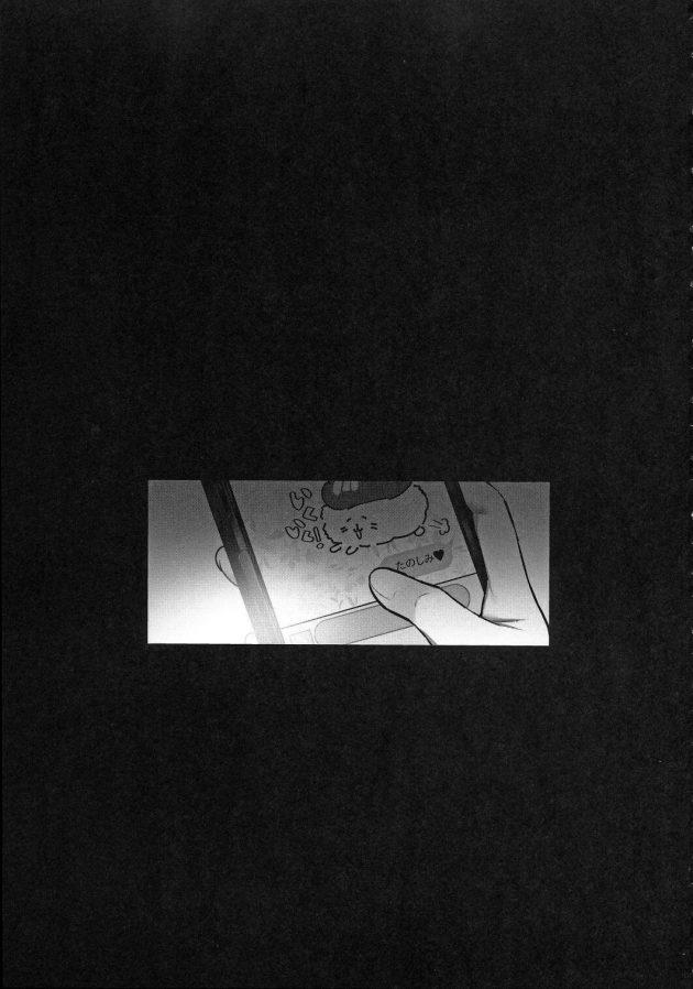 【エロ同人誌】以前オフパコした巨乳お姉さんとのセックスが忘れられないショタな少年は、思わずまた彼女に連絡をとって…【無料 エロ漫画】 (23)