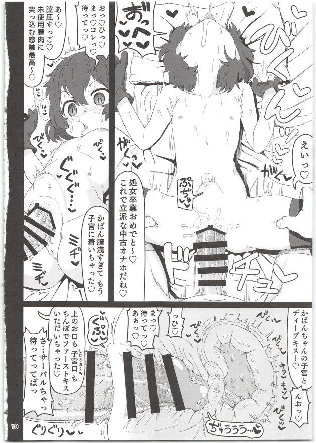 【エロ同人 けもフレ】オジサンに催眠を掛けられてしまったかばんちゃんがイチャラブ種付け交尾を撮影されることになって…【無料 エロ漫画】 (10)