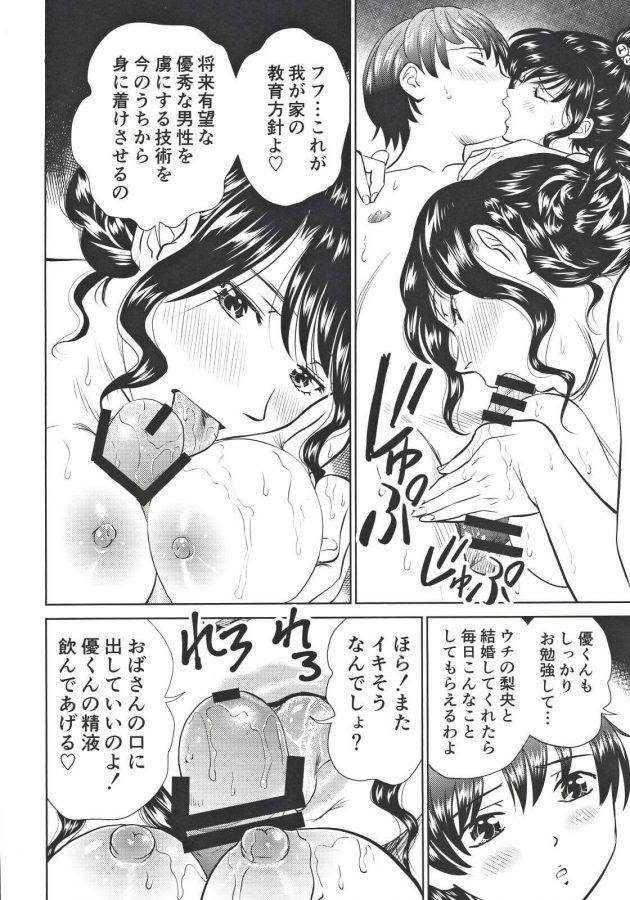 【エロ同人誌】隣の家に住んでいる人妻熟女な奥さんがいつも全裸で暮らしている裸族で気になる…w【無料 エロ漫画】 (19)