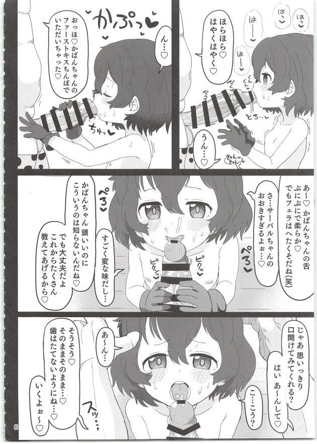 【エロ同人 けもフレ】オジサンに催眠を掛けられてしまったかばんちゃんがイチャラブ種付け交尾を撮影されることになって…【無料 エロ漫画】 (6)