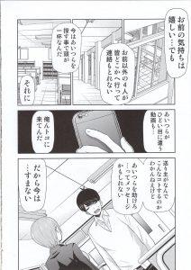 【エロ同人 五等分の花嫁】中野一花が風太郎を気絶させて拘束して逆レイプしちゃってるぞ!【無料 エロ漫画】