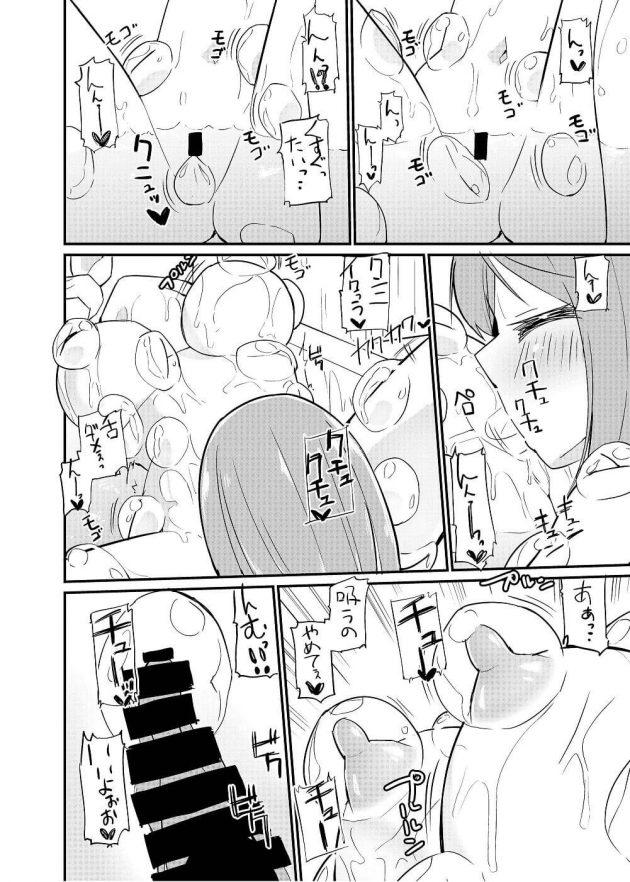 【エロ同人誌】幼馴染で恋人な彼女と一緒に暮らしている女子大生。家に帰ると早速抱き合いキスをする二人は、いつものように…【無料 エロ漫画】 (21)