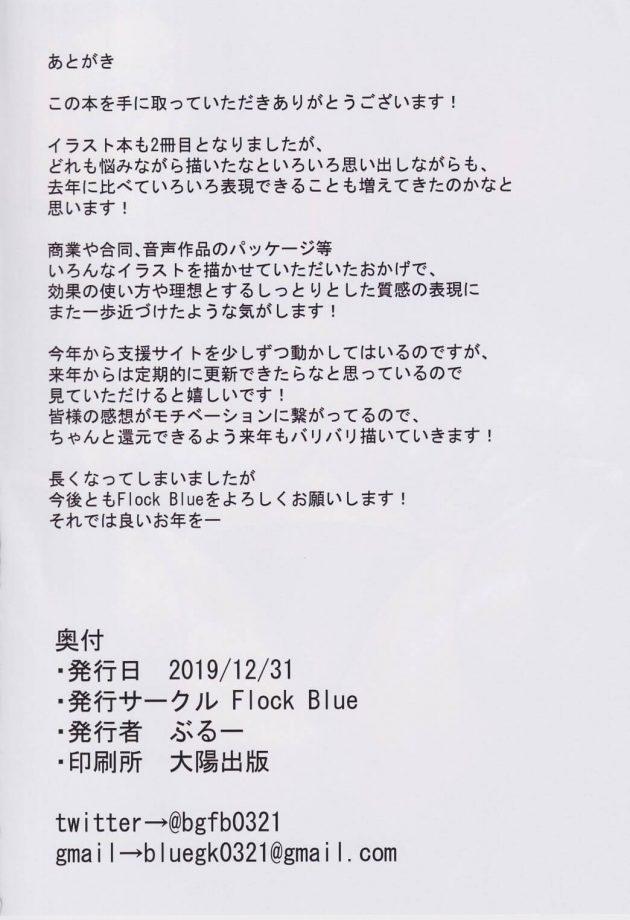 【エロ同人 FGO】Fate/Grand Orderのヒロインたちのセクシーな美麗フルカラーイラスト集!!【無料 エロ漫画】 (21)