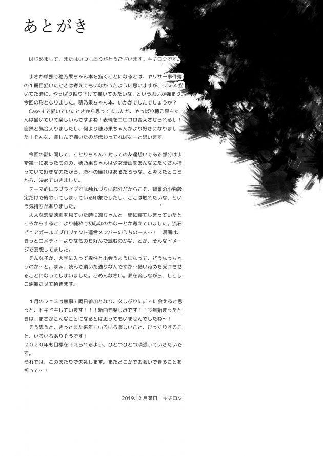 【エロ同人 ラブライブ!】相談に乗っていたサークルの会長に頼まれて合宿にやってきた高坂穂乃果だったが…【無料 エロ漫画】 (36)
