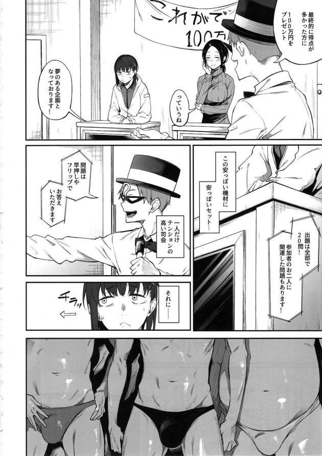 【エロ同人誌】金欠ながらガチャを回したい少女は、突然クイズゲームに誘われて巨乳主婦と二人で勝負することに。【無料 エロ漫画】 (5)