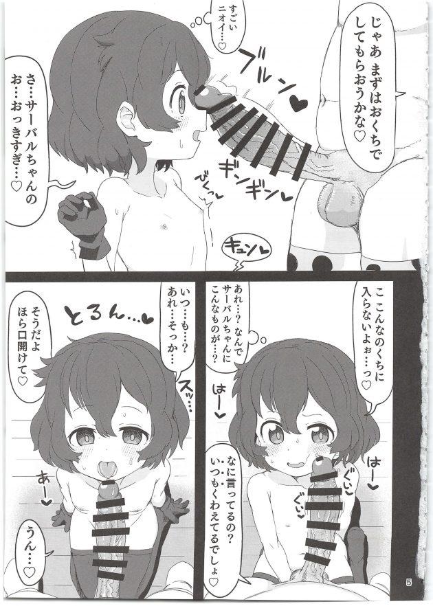 【エロ同人 けもフレ】オジサンに催眠を掛けられてしまったかばんちゃんがイチャラブ種付け交尾を撮影されることになって…【無料 エロ漫画】 (5)