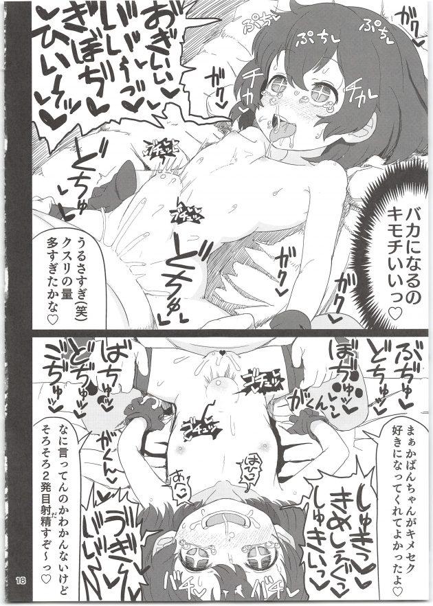 【エロ同人 けもフレ】オジサンに催眠を掛けられてしまったかばんちゃんがイチャラブ種付け交尾を撮影されることになって…【無料 エロ漫画】 (18)
