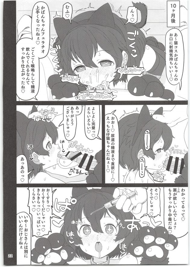 【エロ同人 けもフレ】オジサンに催眠を掛けられてしまったかばんちゃんがイチャラブ種付け交尾を撮影されることになって…【無料 エロ漫画】 (22)