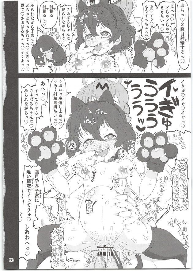 【エロ同人 けもフレ】オジサンに催眠を掛けられてしまったかばんちゃんがイチャラブ種付け交尾を撮影されることになって…【無料 エロ漫画】 (28)