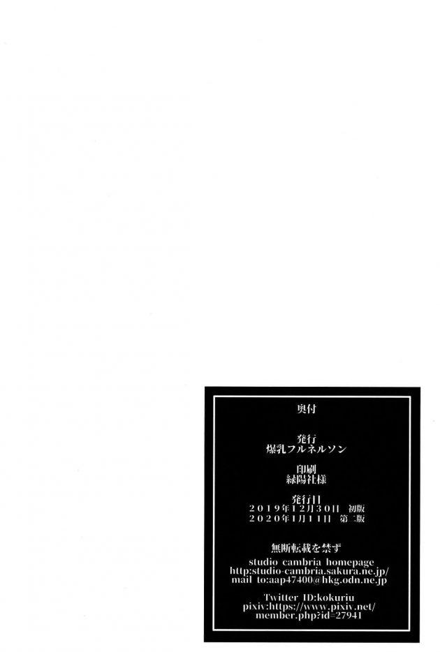 【エロ同人誌】校則を破ったり反抗的な生徒に、黒人の男たちから輪姦される懲罰を与える生徒指導教室を管理している女教師。【無料 エロ漫画】 (33)