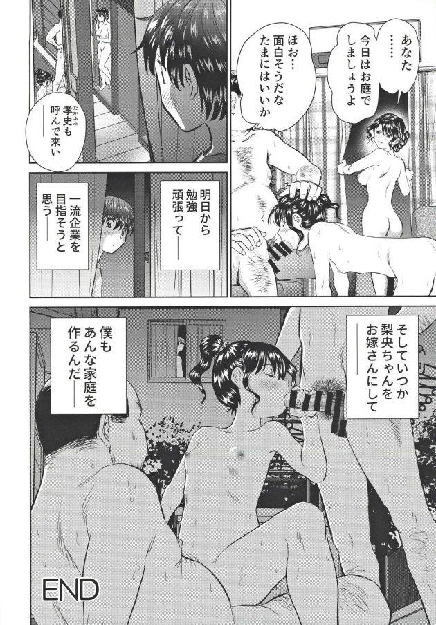 【エロ同人誌】隣の家に住んでいる人妻熟女な奥さんがいつも全裸で暮らしている裸族で気になる…w【無料 エロ漫画】 (33)