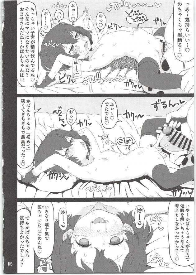 【エロ同人 けもフレ】オジサンに催眠を掛けられてしまったかばんちゃんがイチャラブ種付け交尾を撮影されることになって…【無料 エロ漫画】 (14)