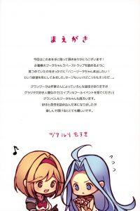 【エロ同人 グラブル】「バニーガールは男のロマン」というグランの独り言を聞いてしまったジータは彼の為にバニーガール姿を…【無料 エロ漫画】