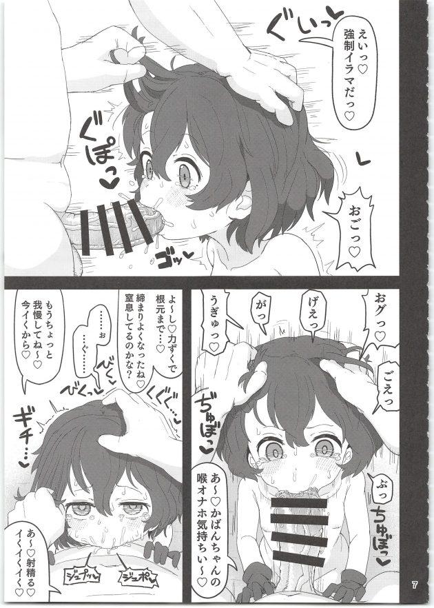 【エロ同人 けもフレ】オジサンに催眠を掛けられてしまったかばんちゃんがイチャラブ種付け交尾を撮影されることになって…【無料 エロ漫画】 (7)