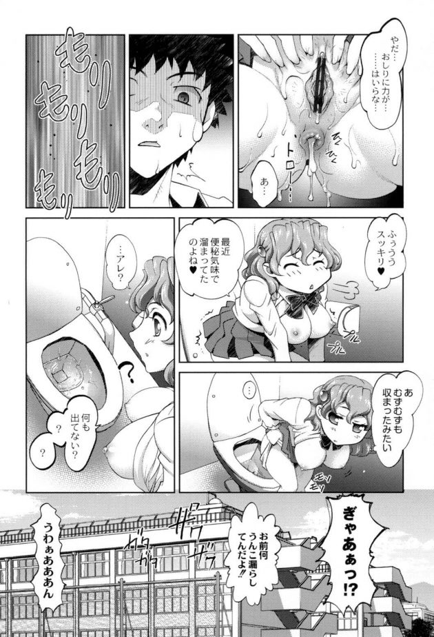【エロ漫画】アナル画像ばかりのスマホを拾った男子生徒は、どこかで見た記憶のあるほくろ付きアナル画像を見つけて…【無料 エロ同人】 (16)