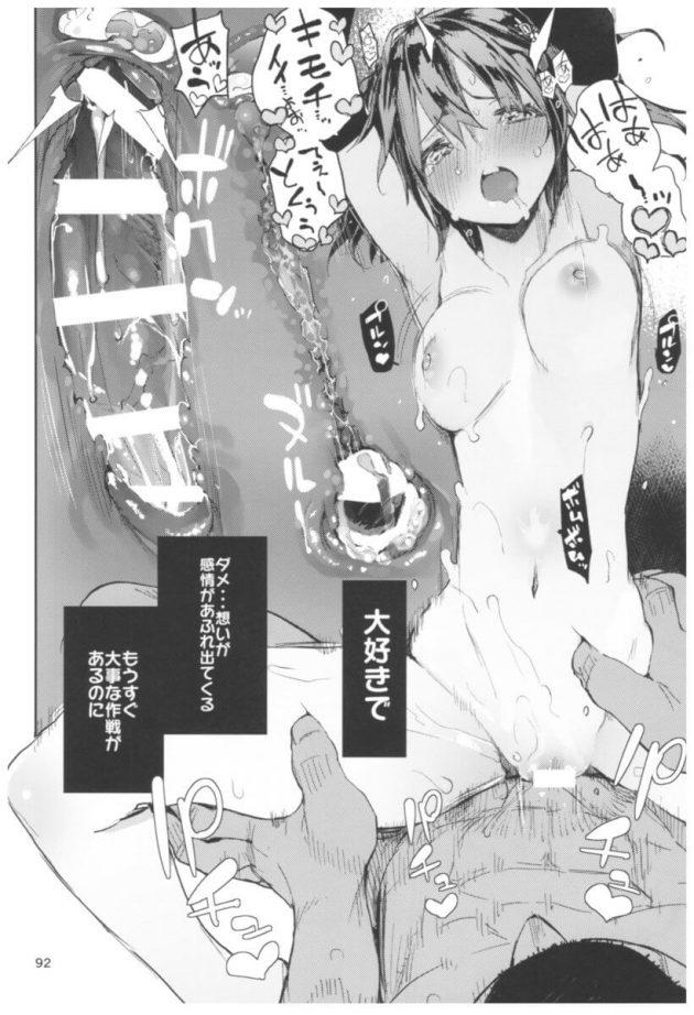 【エロ同人 よろず】高倉晶馬が多蕗のお面をかぶって荻野目苹果と中出しセックスしまくってるよwww【無料 エロ漫画】 (91)
