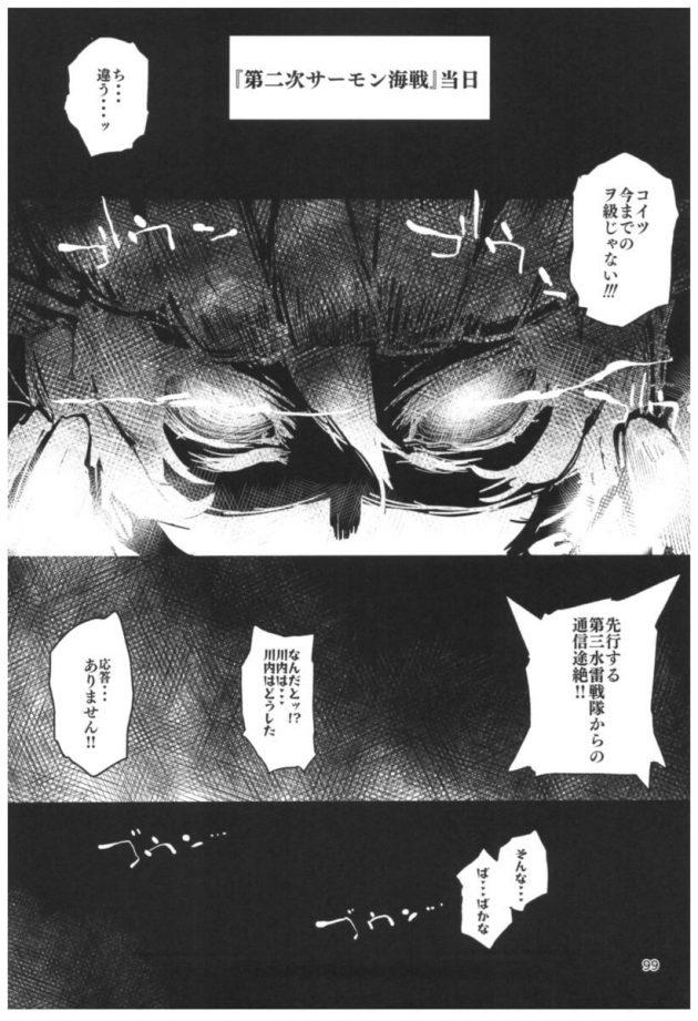 【エロ同人 よろず】高倉晶馬が多蕗のお面をかぶって荻野目苹果と中出しセックスしまくってるよwww【無料 エロ漫画】 (98)